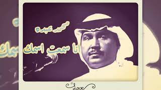 Mohamed Abdo I heard your name.????محمد عبده انا سمعت اسمك تحميل MP3