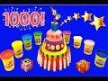 Play Doh Birthday Cake Surprise Toys Special The 1000th Video DIY Creative