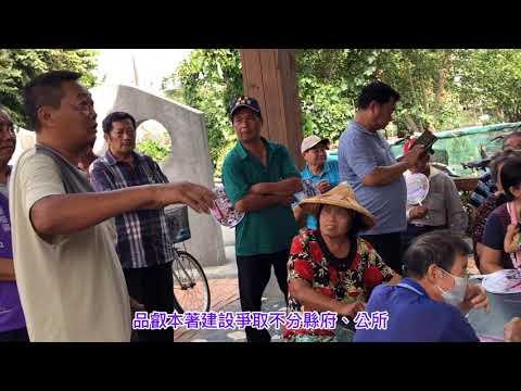 20201015牛挑灣社區人行建設座談會 朴子市長 吳品叡