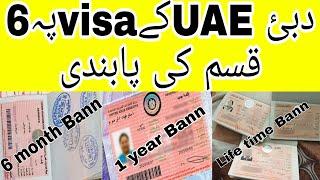 UAE Dubai Visa 6 Type Bann,6 month  bann,1 year bann,Life time bann
