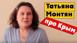 Монтян развенчала крымскую байку