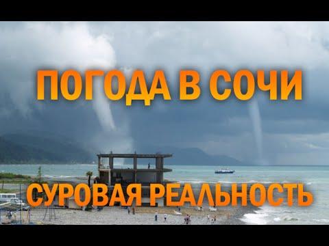 Download Погода в Сочи - Суровые Реалии, Зима v.s. Лето Mp4 HD Video and MP3