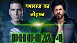 DHOOM 4 : Yashraj ने दिया shahrukh Khan को तोहफा Akshay Kumar के साथ मचा देंगे Dhoom 4