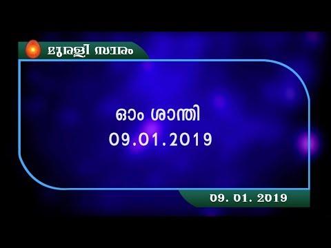 മുരളി സാരാംശം 09.01.2019  | Murli Essence malayalam | BrahmaKumaris | Meditation Malayalam (видео)