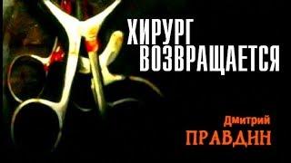 Хирург возвращается | Дмитрий Правдин (отрывок аудиокнига)
