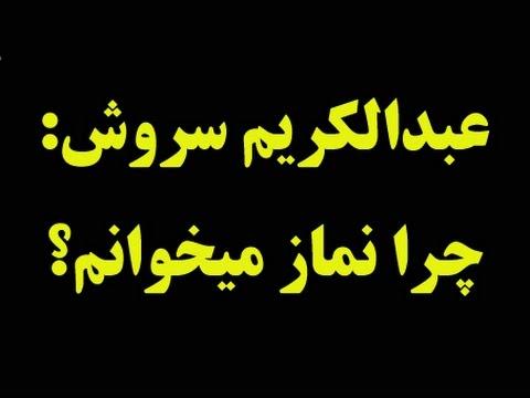 عبدالکریم سروش: چرا نماز میخوانم؟