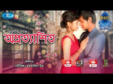 Oprottashito || অপ্রত্যাশিত || ft. Tawsif Mahbub & Toya || Rtv Drama Special || Bangla Natok 2019