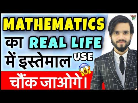Maths in Real Life | Trigonometry/Algebra/Statistics/Mensuration/Calculas/Probability | Dear Sir