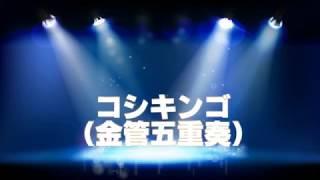 コンサート最中に川内川あらしを紹介いただきました!