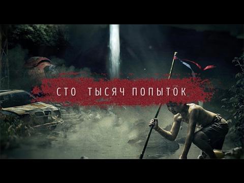 ГРОТ - 100 тысяч попыток (official audio)