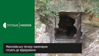 В яхт-клубе Николаева откроют пещеру-каменоломню