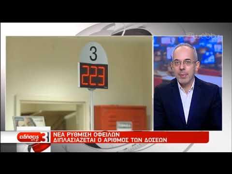 24 έως 48 δόσεις: Ανοίγει η πλατφόρμα για τη νέα ρύθμιση οφειλών | 03/01/2020 | ΕΡΤ