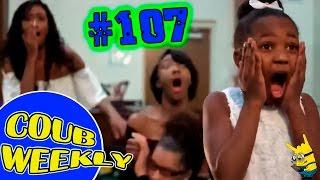 ▶Coub Weekly # 107 Лучшие коубы недели 😜(Подборка COUB приколов 2017)