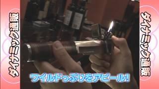 ダイナミック通販 モテグッズ超豪華ラインナップ - YouTube