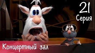 Буба - Концертный зал - 21 серия - Мультфильм для детей