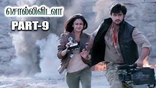 sollividava tamil movie download tamilrockers - Kênh video