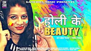 "Bhojpuri New Holi Song 2018 - Holi Ke Beauty - Arti Sinha ""Putru"" & Pankaj Pandey (9918497293)"