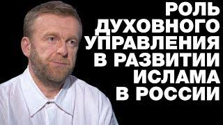 В РОССИИ 80 МУФТИЕВ, А ТОЛКУ?! ЗА И ПРОТИВ