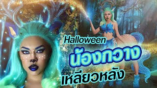 "Halloween Look แต่งเป็น ""Fauns"" คือกวางเหลียวหลัง | Alie"