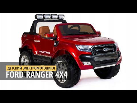 Детский электромобиль Ford ranger 4x4