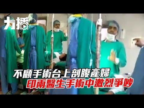 印兩醫生手術中激烈爭吵