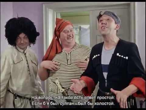 Не плохо очень иметь три жены. Кавказская пленница.