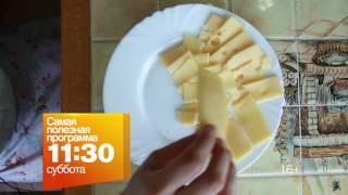 Сыр - легальный наркотик. Самая полезная программа. Анонс