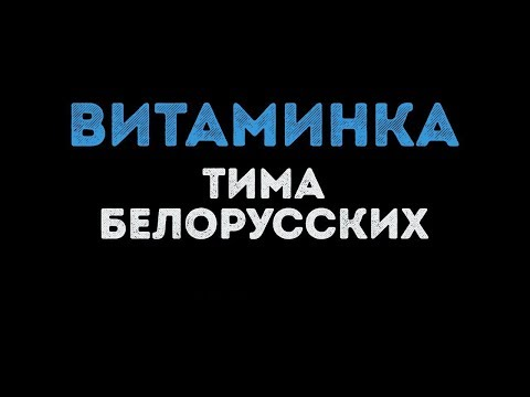 Тима Белорусских - ВИТАМИНКА (Vitamin) | Lyrics | Текст песни | 2019