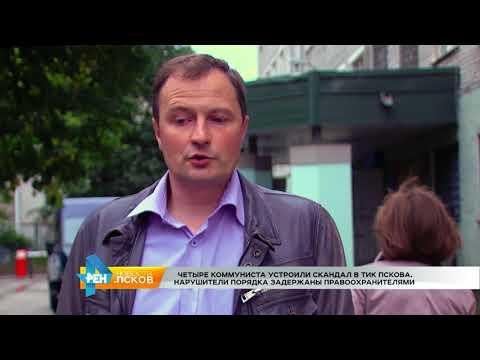 Новости Псков от 14.09.2017 # Коммунистов задержали в ТИКе