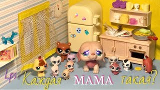 LPS/ Каждая МАМА такая? LPS Анекдот 😁 про мам/Littlest pet Shop