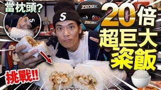 【挑戰】自製20倍超巨大粢飯!大到當枕頭!吃到飽!