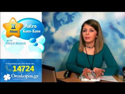 Astro Κου Κούς: Τα ζώδια για 22 και 23 Φεβρουαρίου 2017 και τα δυνατά πάθη