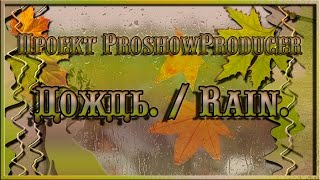 Project-Дождь. / Proshow  Producer