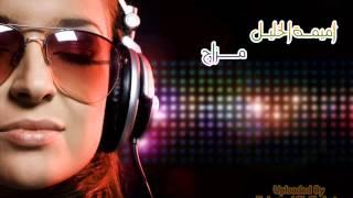 تحميل اغاني اميمة الخليل - مزاج MP3