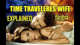 The Time Traveler's Wife Explained in HINDI | Time Travelers Wife Ending Explain