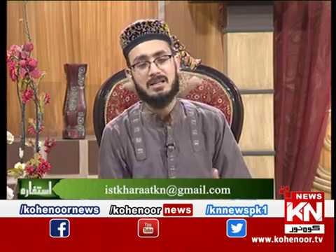 Istakhara 12 October 2019 | Kohenoor News Pakistan