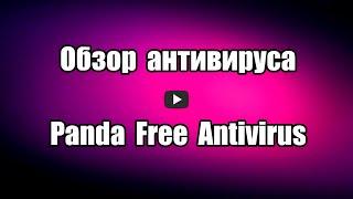 Обзор антивируса Panda Free Antivirus, на русском языке, бесплатный,  с облачными технологиями, с эффективной защитой и блокировкой  вредоносных загрузок.  Скачать антивирус Panda Free Antivirus:
