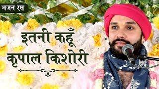 श्री राधा रानी भजन || इतनी कहूँ कृपाल किशोरी || Shree Hita Ambrish Ji