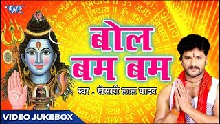 Bol Bam Bam सुपरहिट शिव भजन - Khesari Lal Yadav - Bhojpuri Shiv Bhajan 2018 - Download this Video in MP3, M4A, WEBM, MP4, 3GP