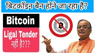 BITCOIN BAN IN INDIA BUDGET 2018 LATEST NEWS BY ARUN JETLY 2018