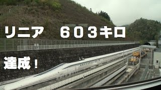 【リニア603キロ達成!】~その歴史の1ページに立ち会った~