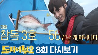 City Fishers 2 EP8