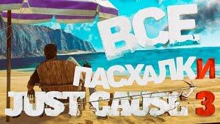 Все Пасхалки Just Cause 3 [Рико,приключения и красивые полеты!]
