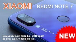 Обзор Xiaomi Redmi Note 7 - лучший бюджетный смартфон 2019 года!