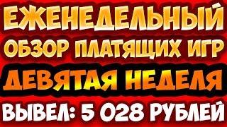 Игры с выводом денег Еженедельный обзор платящих игр №9. Вывел 5028 рублей со всех игр