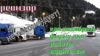 Как правильно подобрать фирму для работы водителем в Польше и по Европе. _146