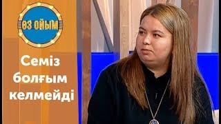 Семіз болғым келмейді - 15 шығарылым (15 выпуск) ток-шоу