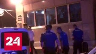 В Анкаре неизвестные обстреляли посольство США - Россия 24
