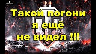 СТОЙ, РАК! Стооооой! World of Tanks