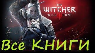 The Witcher 3 Wild Hunt Прохождение 59 Все книги и документы\All books and documents